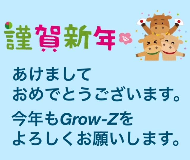 2021年スタート★☆サムネイル